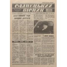 Газета «Еланецкий Вестник»