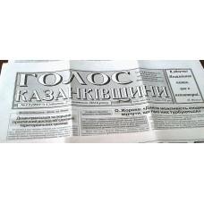 Газета «Голос Казанкивщины»