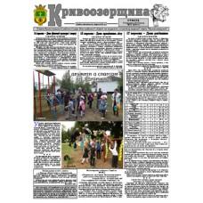 Газета «Кривозерщина»