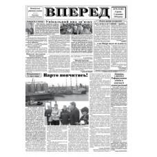 Газета «Вперед»