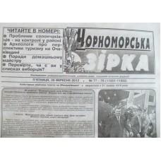 Газета «Чорноморська Зірка»