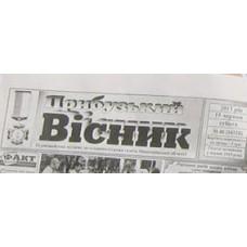 Газета «Прибузький Вісник»