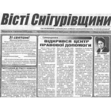 Газета «Вісті Снегурівщини»