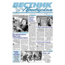 Газета «Вестник Прибужья»