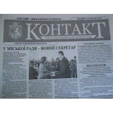 Газета «Контакт»