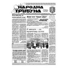 Газета «Народная Трибуна»