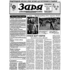 Газета «Заря»