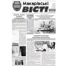 Газета «Макаровские Вести»