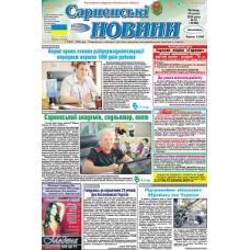 Газета «Сарненські Новини»