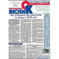 Газета «Красноокнянский Вісник»
