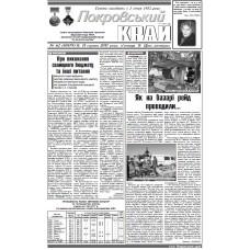 Газета «Покровский край»