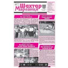Газета «Шахтер Марганца»
