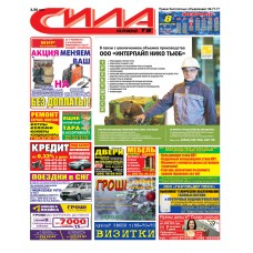 Газета «Сила»