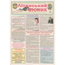 Газета «Літинський Вісник»