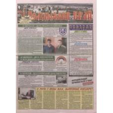 Газета «Подільський Край»