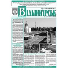 Газета «Вольногорск»