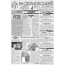 Газета «Васильковский Вестник»